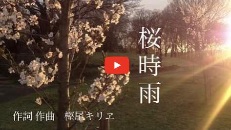 夜のキリヱ Lv37 作曲 桜時雨