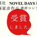 【受賞】講談社NOVEL DAYS 京極夏彦作品書評コンテスト